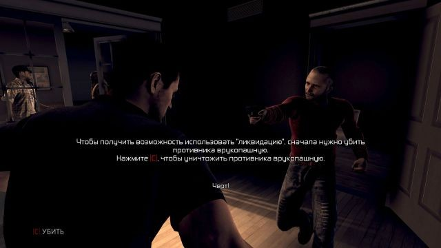 Скачать Tom Clancy's Splinter Cell: Conviction на ПК