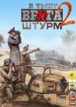 В тылу врага: Штурм 2 / Men of War: Assault Squad 2