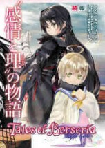 Tales Of Berseria русская версия
